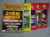【書寶二手書T3/雜誌期刊_XBY】牛頓_211~220期間_共5本合售_21世紀科技終極惡夢等