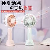 USB風扇 迷你小電風扇便攜電扇床上學生手持臺式可充電隨身小風扇【跨店滿減】