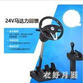 仿真汽車駕駛模擬器訓練學車方向盤練車神器 QW7419【衣好月圓】
