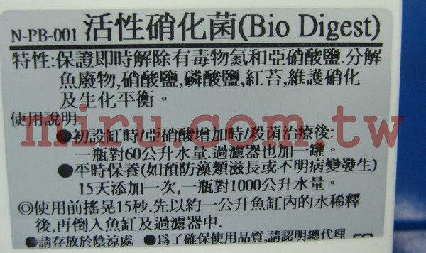 【西高地水族坊】法國進口BIO DIGEST 硝化菌(超優上市)一支