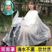 雨衣電瓶車單人透明騎行女成人韓國時尚防水電動自行車摩托車雨披 美芭
