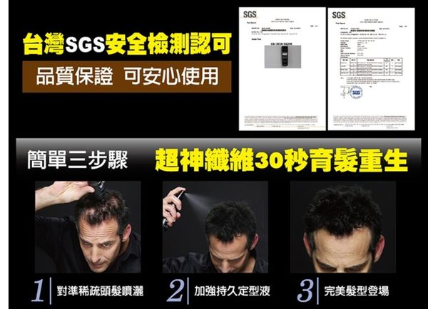 【美國原裝Toppik頂豐】纖維附著式假髮(5個月用量)55g~黑棕色