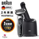 德國百靈BRAUN-新7系列暢型貼面電鬍...