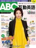 ABC互動英語(純書版)3月號/2019 第201期