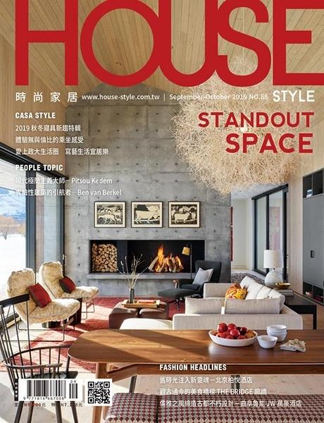 時尚家居 House Style 9-10月號/2019 第88期
