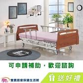 電動床 電動病床 送四樣好禮 立新 電動護理床 BBF03-A 三馬達電動床 電動醫療床 居家用照顧床 病床