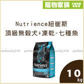 寵物家族-Nutrience紐崔斯《頂級無穀犬+凍乾 七種魚》 10kg
