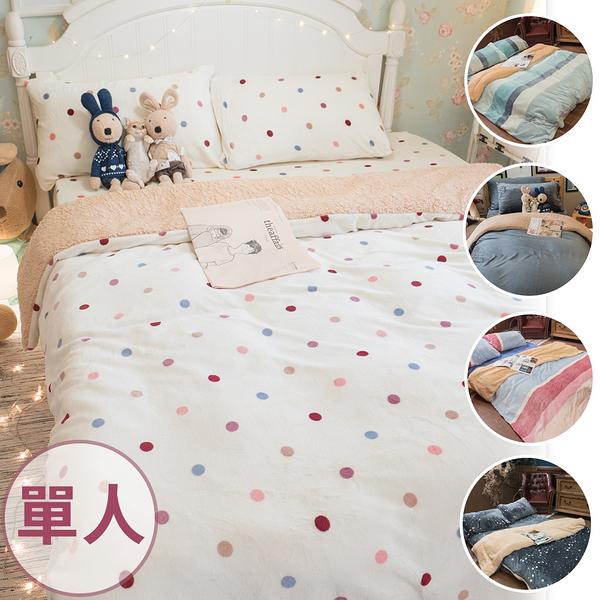 暖暖(單人)法蘭絨床包+雙人被套三件組 多款可選 溫暖過冬 台灣製