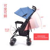 嬰兒推車超輕便攜折疊可坐可躺寶寶兒童小孩子新生兒手推童車傘車『新佰數位屋』