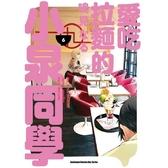 愛吃拉麵的小泉同學(6)