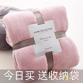 小毛毯辦公午睡毯單人被子法蘭絨珊瑚絨蓋毯子薄款【聚可愛】
