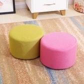 小凳子 實木小矮凳換鞋凳茶幾沙發凳布藝創意圓凳子成人家用小板凳軟凳子 尾牙交換禮物