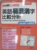 【書寶二手書T1/語言學習_JL4】LiveABC主編學堂 英語易混淆字比較分析_希伯崙股份有限公司