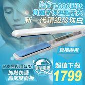 富麗雅Fodia T 68C 藍鈦負離子保濕離子夾珍珠白直捲兩用送隔熱套【HAiR 美髮網