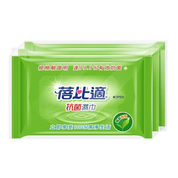 【蓓比適】抗菌濕紙巾(綠茶清香) 袖珍隨身包 10抽X4包入