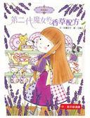 (二手書)香草魔女(2):第二代魔女的香草配方(新版)