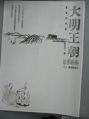 【書寶二手書T1/一般小說_LLY】大明王朝1566-(參 青詞朝廷)_劉和平