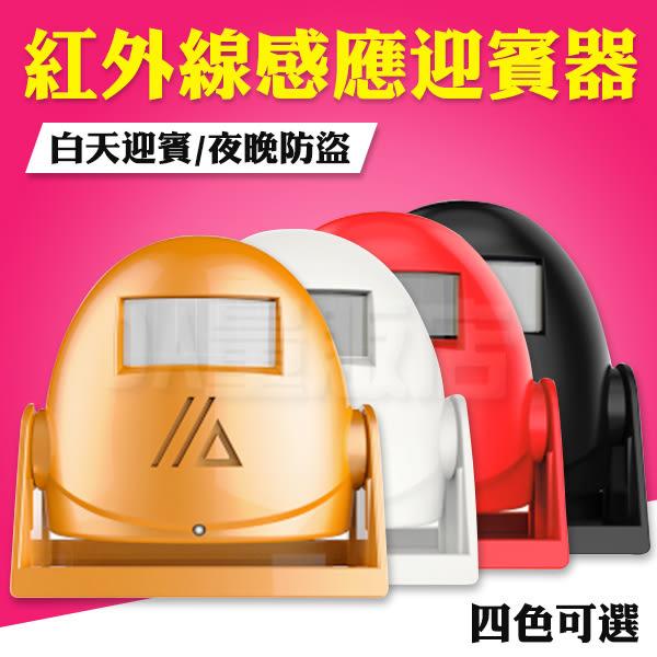 《DA量販店》紅外線 感應 門鈴 來客報知器 防盜鈴 警報器 迎賓器 防盜器 音樂 語音 4色