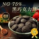 NG 75% 頂級黑巧克力球 150g 【美日多多】