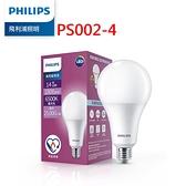 【飛利浦】Philips 14W LED高亮度燈泡 晝光色 6500K 4入 (PS002-4)