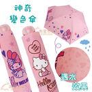 【三麗鷗雨傘】神奇遇水變色傘-輕巧三折傘...