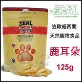 *King Wang*岦歐ZEAL紐西蘭天然寵物食品《鹿耳朵》125g