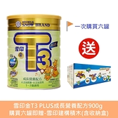 雪印 金T3 PLUS成長營養配方900g-新包裝【富康活力藥局】