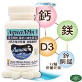 【赫而司】愛爾蘭Aquamin-F愛克明紅藻植物鈣(60顆/罐)(奶素)含鈣鎂D3