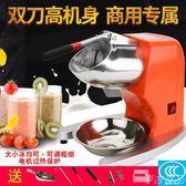 商用雪花高速奶茶店電動刨冰機碎冰機沙冰機雙刀大功率打冰機      麥吉良品YYS