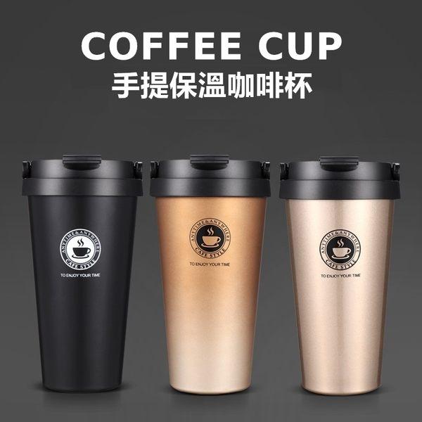 手提保溫杯 304不鏽鋼保溫杯 咖啡杯 隨行杯 環保杯 真空咖啡杯 手提咖啡杯【RS864】