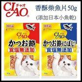 *WANG*《日本CIAO》香酥柴魚片 50g (添加日本小魚乾)