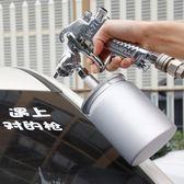 氣動噴漆槍汽車鈑金家具乳膠漆噴漆槍噴涂工具油漆噴槍 小確幸生活館