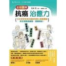 全彩圖解抗癌治癒力(日本藥學專家的最新科學&營養觀點
