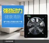 220V ~排氣扇8寸廚房衛生間換氣扇強力靜音排風扇窗式抽風機吸油煙機200『新佰數位屋』