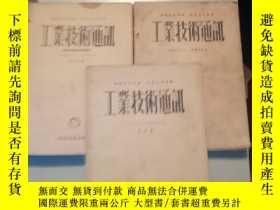 二手書博民逛書店罕見工業技術通訊(自1950年10月至1952年9月合訂本)Y2