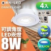 【舞光】4入組-可調角度LED浩克崁燈8W 崁孔 9CM黃光(暖白)3000K 4入