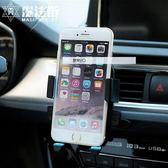 車載手機支架車用出風口吸盤式手機座導航儀表台卡扣式車內通用 快速出貨