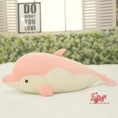 玩偶 海豚毛絨玩具可愛陪你睡覺抱枕長條枕床上公仔玩偶生日禮物女超軟 3色