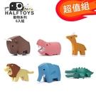 超值組【Halftoys 哈福玩具】動物系列 六款合售-獅子/大象/鱷魚/角馬