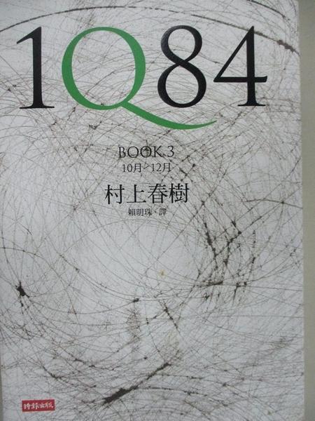 【書寶二手書T6/翻譯小說_H4V】1Q84 Book3_賴明珠, 村上春樹