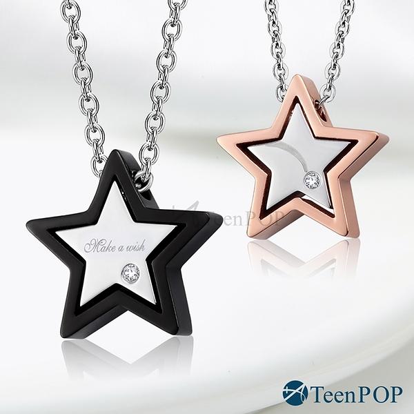 情侶項鍊 對鍊 ATeenPOP 鋼項鍊 流星戀曲 單個價格 情人節禮物 聖誕節禮物