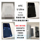 無刮痕【拆封福利品】宏達電 HTC U ...
