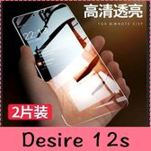【萌萌噠】HTC Desire 12s  (5.7吋) 兩片裝+四角殼 9H非滿版 高清透明鋼化膜 螢幕保護膜+四角加厚殼