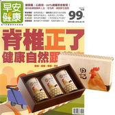 《早安健康》1年12期 贈 田記純雞肉酥禮盒(200g/3罐入)