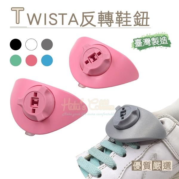 糊塗鞋匠 優質鞋材 G156 台灣製造 TWISTA反轉鞋鈕 1雙 懶人鞋帶 扭轉鞋帶