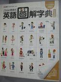 【書寶二手書T6/語言學習_YJT】21世紀情境式英語圖解字典_陳婉玉_附光碟