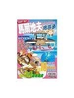 二手書博民逛書店 《馬爾地夫-旅遊通》 R2Y ISBN:9881841445│編輯部