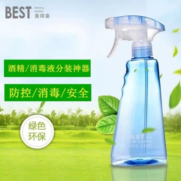 酒精噴霧瓶 350ml消毒水噴霧瓶 加厚手壓塑料瓶3個裝【24H現貨】