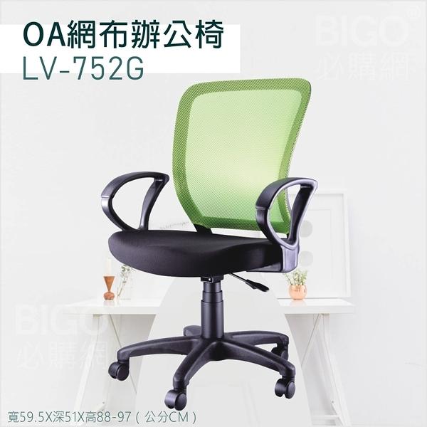 ▶辦公嚴選◀ LV-752G綠 OA網布辦公椅 電腦椅 主管椅 書桌椅 會議椅 家用椅 透氣網布椅 滾輪椅