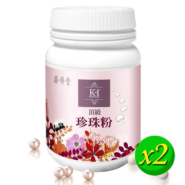 【華齊生技】K-1頂級珍珠粉膠囊(120粒/瓶)x2瓶_華齊堂
